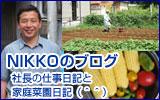 NIKKOのブログ 社長の仕事日記と家庭菜園日記(^^)